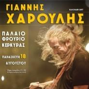 Ο Γιάννης Χαρούλης κλείνει το 7ο SEVEN Festival