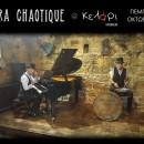 "Opera Chaotique | ""Μέγας Ανατολικός"" ft ΜΙΛΤΟ ΠΑΣΧΑΛΙΔΗ & ROY SMILA | ΠΕΜΠΤΕΣ του ΟΚΤΩΒΡΗ στο ΚΕΛΑΡΙ ATHENAEUM"