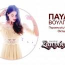 Η Παυλίνα Βουλγαράκη στο club του Σταυρού Του Νότου