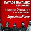 Παύλος Παυλίδης & Β-Movies | Σταυρός Του Νότου