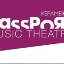 Το Passport μεγαλώνει και γίνεται Music Theatre