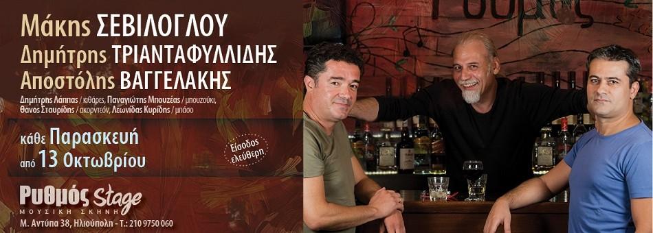 Μάκης Σεβίλογλου , Δημήτρης Τριανταφυλλίδης, Αποστόλης Βαγγελάκης | Ρυθμός stage