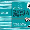 """Ο """"Υπνόσακος"""" του  Άλκη Αλκαίου με την φωνή του Μίλτου Πασχαλίδη"""