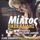Ο Μίλτος Πασχαλίδης στο Σταυρό Του Νότου   Κερδίστε Προσκλήσεις