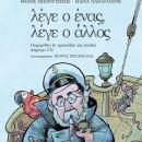 """""""Λέγε ο Ένας, Λέγε ο Άλλος"""" : Ο Θάνος Μικρούτσικος σε παιδικά παραμύθια και τραγούδια"""