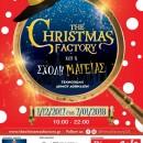 """THE CHRISTMAS FACTORY"" 2017 | ΑΠΟ ΤHN 1η ΔΕΚΕΜΒΡΙΟΥ | ΤΕΧΝΟΠΟΛΗ ΔΗΜΟΥ ΑΘΗΝΑΙΩΝ"