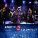 Encardia @Orfeas Live Bar | Σάββατο 02 Δεκεμβρίου