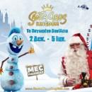 Santa Claus Kingdom | Το Χριστουγεννιάτικο Πάρκο στο ΜΕΚ Παιανίας | 02 Δεκεμβρίου Έως 05 Ιανουρίου