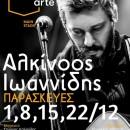 O Αλκίνοος Ιωαννίδης συνεχίζει στο GazArte και τον Δεκέμβριο