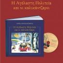 «Η Αγέλαστη Πολιτεία και οι καλικάντζαροι» | Επανακυκλοφορεί μαζί με το cd