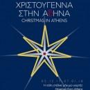Χριστούγεννα στην Αθήνα | 34 μέρες, 220 Χριστουγεννιάτικες εκδηλώσεις