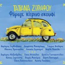 Τατιάνα Ζωγράφου | «Φόραγε κίτρινο σκουφί» | ΙΑΝΟΣ 23/12/2017
