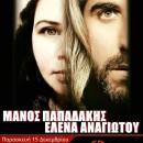 Ο Μάνος Παπαδάκης & η Έλενα Αναγιώτου στο Άλικο