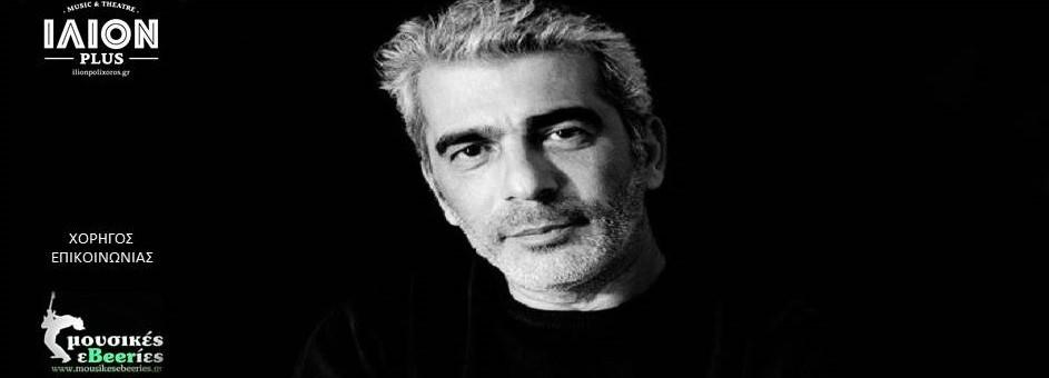 Ο Δημήτρης Μυστακίδης στο ΙΛΙΟΝ PLUS για δύο βραδιές