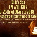 Dirty Granny Tales – Didi's Son Live In Athens | 9-25th March 2018