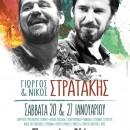 Γιώργος & Νίκος Στρατάκης   ΣΑΒΒΑΤΑ 20 & 27 ΙΑΝΟΥΑΡΙΟΥ   ΣΤΑΥΡΟΣ ΤΟΥ ΝΟΤΟΥ