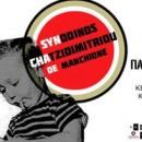 LIVE SYNODINOS CHATZIDIMITRIOU DEMANCHIONE AT KET 09/02/18