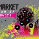 Vinyl Market | Τεχνόπολη | 3 & 4 Φεβρουαρίου 2018