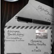 """Ο Βασίλης Πετρίδης & οι Γκαϊλέ καλεσμένοι στο """"Ολόγραμμα"""" του Βασίλη Κομύτη στο www.metadeftero.gr"""