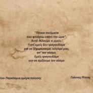 Αφιέρωμα | Δεκατρία μελοποιημένα ποιήματα | Παγκόσμια ημέρα ποίησης