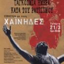 21 Μαρτίου, Παγκόσμια ημέρα ΚΑΤΑ του ΡΑΤΣΙΣΜΟΥ | Οι ΧΑΙΝΗΔΕΣ στο Δήμο Ζωγράφου