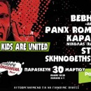 If The Kids Are United | IMMIGRANIADA FEST | ΑΝΑΒΛΗΘΗΚΕ