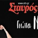 « Φ Υ Λ Λ Ο Α Ν Δ Ρ Ι Κ Ο » | Η Γιώτα Νέγκα έρχεται στην Κεντρική Σκηνή του Σταυρού του Νότου | Σάββατα 14, 21 & 28 Απριλίου