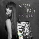 """""""Λίγο Χρώμα"""" στη ζωή μας βάζει η Μιρέλα Πάχου με το δεύτερο προσωπικό της album"""