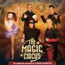 The Magic Circus | 16 Μαρτίου | Coronet Theater