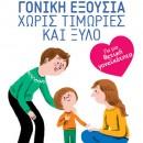 Catherine Dumonteil- Kremer: «Mια νέα γονική εξουσία χωρίς τιμωρίες και ξύλο – Για μια θετική γονεϊκότητα»