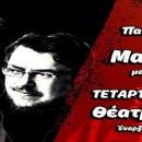 ΒΑΣΙΛΗΣ ΠΑΠΑΚΩΝΣΤΑΝΤΙΝΟΥ & ΛΑΥΡΕΝΤΗΣ ΜΑΧΑΙΡΙΤΣΑΣ | Τετάρτη 20 Ιουνίου 2018 | Θέατρο Πέτρας Πετρούπολη