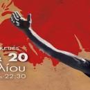 Οι ΧΑΙΝΗΔΕΣ στο KREMLINO | ΠΑΡΑΣΚΕΥΕΣ 13 & 20 ΑΠΡΙΛΙΟΥ