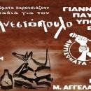 Μια βραδιά για τον Θάνο Ανεστόπουλο | ΚΥΤΤΑΡΟ LIVE