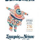 BANDALLUSIA LIVE | ΚΥΡΙΑΚΗ 6·5·18 | ΣΤΑΥΡΟΣ ΤΟΥ ΝΟΤΟΥ CLUB
