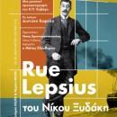 Rue Lepsius | Μια μουσική προσωπογραφία του Καβάφη από τον Νίκο Ξυδάκη