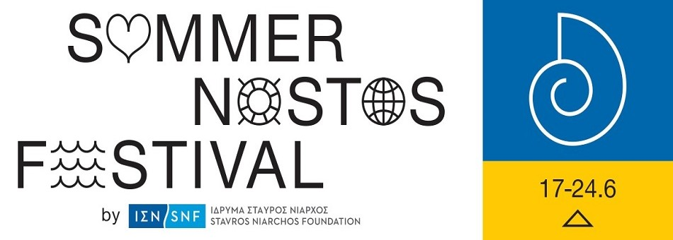 SUMMER NOSTOS FESTIVAL | 17 – 24 ΙΟΥΝΙΟΥ