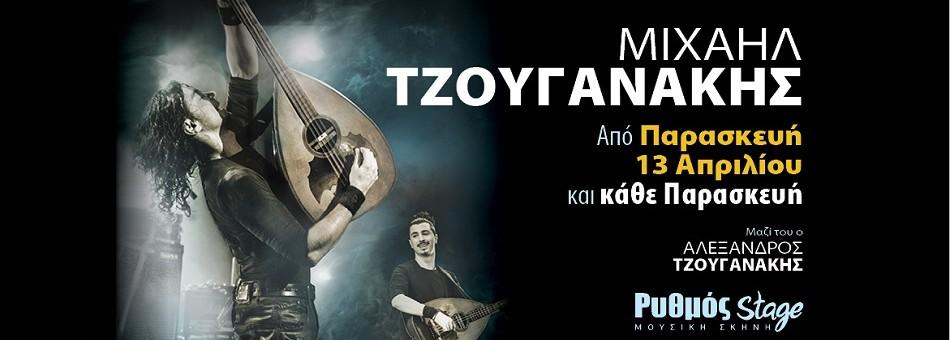 Ο Μιχάλης Τζουγανάκης στο Ρυθμός Stage