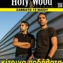 ΚΙΤΡΙΝΑ ΠΟΔΗΛΑΤΑ LIVE | HOLYWOOD STAGE