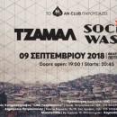 ΤΖΑΜΑΛ + SOCIAL WASTE Live στο Θέατρο Πέτρας – Πετρούπολη