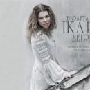Ακούμε Νέα Τραγούδια | Βιολέτα Ίκαρη – Σειρήνα