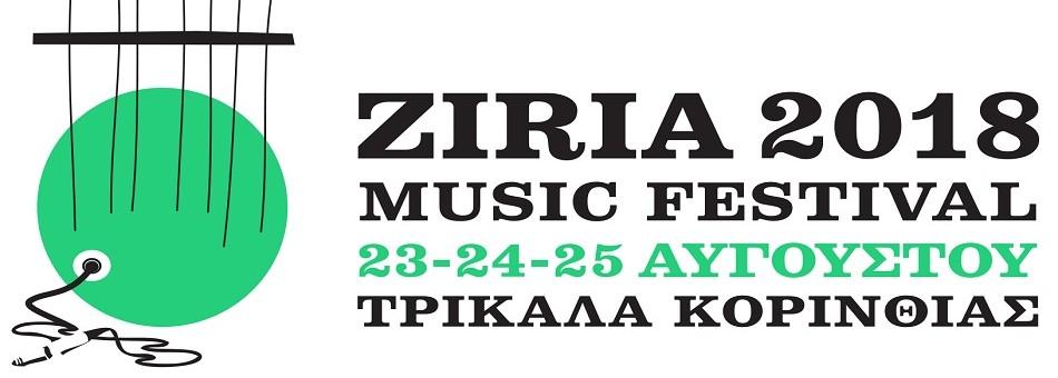 ZIRIAMusicFestival2018 | 23-25 Αυγούστου –Χιονοδρομικό Κέντρο Ζήρειας