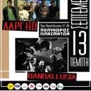 ΛΑΡΓΚΟ & BANDALLUSIA LIVE | ΛΙΠΑΣΜΑΤΑ 2018
