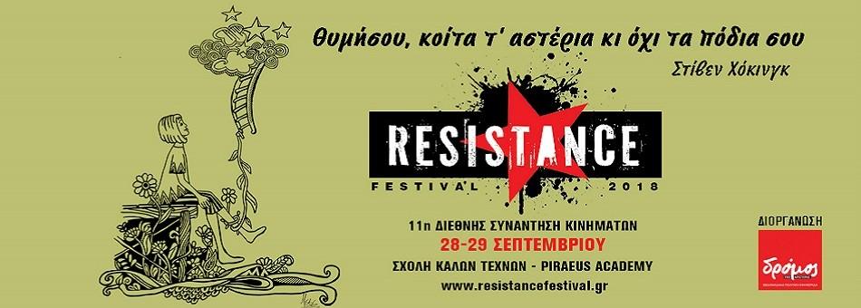 RESISTANCE FESTIVAL 2018 | ΑΝΩΤΑΤΗ ΣΧΟΛΗ ΚΑΛΩΝ ΤΕΧΝΩΝ