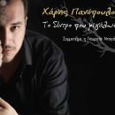 Χάρης Πανόπουλος | Το δέντρο που μεγάλωσε | Νέο CD