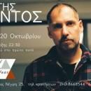 Ο Όρεστης Ντάντος live στην μουσική σκηνή του Orfeas Live