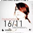 Μαρία Παπαγεωργίου live @ six d.o.g.s.