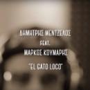 """EL GATO LOCO"" | ΔΗΜΗΤΡΗΣ ΜΕΝΤΖΕΛΟΣ – ΜΑΡΚΟΣ ΚΟΥΜΑΡΗΣ | ΝΕΟ ΤΡΑΓΟΥΔΙ"