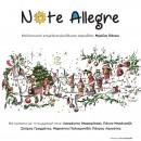 """Η χορωδία """"Note Allegre"""" της Μιρέλας Πάχου, στον Ιανό"""