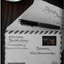 """Ο Ηλίας Μαυροσκούφης στο """"Ολόγραμμα"""" με τον Βασίλη Κομύτη στο www.metadeftero.gr"""