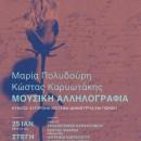Μουσική αλληλογραφία | Μαρία Πολυδούρη – Κώστας Καρυωτάκης | SGT